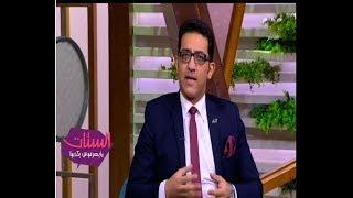 الستات مايعرفوش يكدبوا | الدكتور عمرو حسن يوضح الادوية الوقائية لمرض