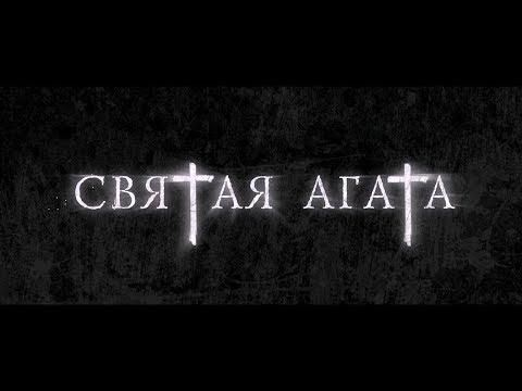 Святая Агата - трейлер