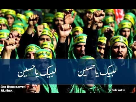 Labbaik Ya Hussain (as) - Lyrical Video