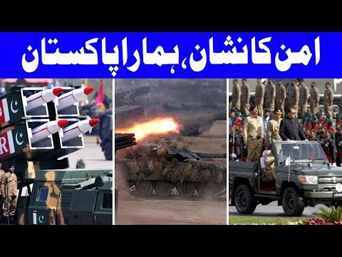Military Parade Underway In Islamabad To Mark 78th Pakistan Day | 23rd March 2018