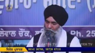 Fateh TV | Gurudwara Pheruman Sahib 11' November | Pura Prabh Aaradhya