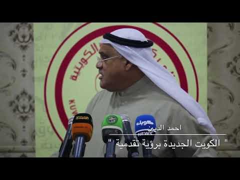 كلمة الأمين العام للحركة التقدمية الكويتية احمد الديين في ندوة  : - الكويت الجديدة برؤية تقدمية -  - 14:23-2018 / 1 / 10