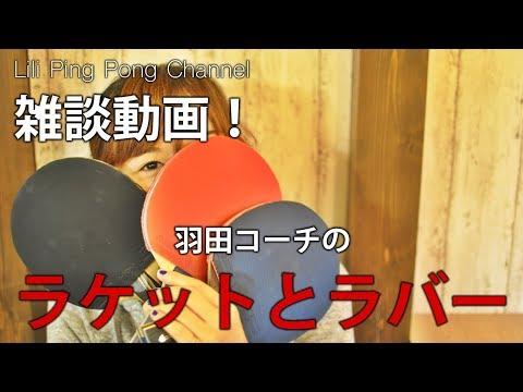卓球雑談動画 ラケットとラバーについて(羽田コーチ)【Lili卓球チャンネル】