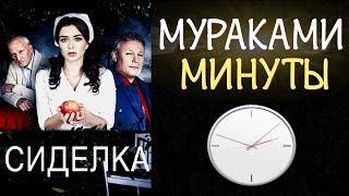 "Мураками - минуты (ost - сериал ""Сиделка"" 2018)"