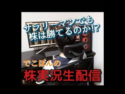 2021.6.21 株デイトレード実況ライブ配信