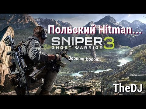 Польский Hitman..Sniper Ghost