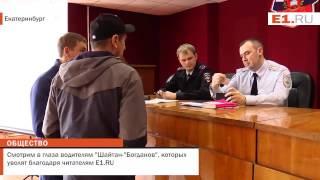 """Смотрим в глаза водителям """"Шайтан-""""Богданов"""", которых уволят благодаря читателям Е1.RU"""