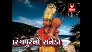 Sanedo Sanedo Lal Lal Sanedo Original Song-2016 Non Stop Gujarati Dj Songs-Sarangpur Hanumanji