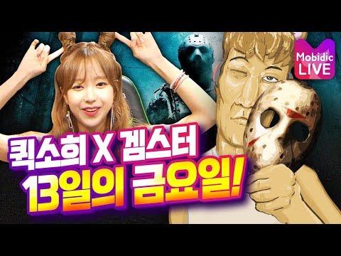 프로듀스101 출신 현 I.B.I 아이돌 퀵소희와 13일의 금요일 합방~!