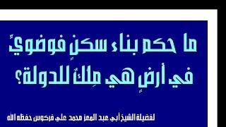حكم البناء الفوضوي للشيخ فركوس الجزائري