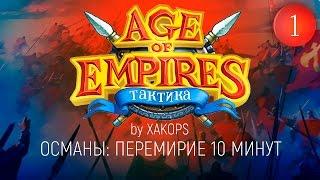 Age of Empires 3 - Тактики - вып.1 - Османы и 10 минут перемирия