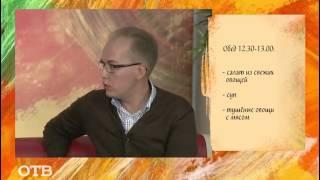 Советы доктора: чем питаться школьнику? (17.09.15)