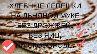 Льняной хлеб без дрожжей
