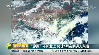 [中国财经报道]未来几天 琼粤将有持续强降雨| CCTV财经