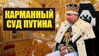 Путин идет на 5 й и 6 й срок. Конституционный суд разрешил