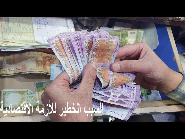 بشارالأسد يكشف عن السبب الحقيقي للأزمة الاقتصادية ويبرئ قانون قيصر
