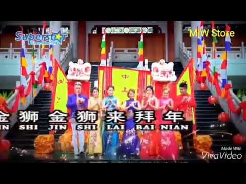[MV] Superstar Group - jing shi lai bai nian | CNY 2017  | testimoni customers |