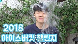 로기의 2018 아이스 버킷 챌린지 Ice Bucket challenge -