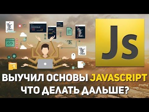 Выучил основы Javascript, что делать дальше