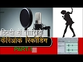 Download How to record your vocal over Karaoke track with Audacity software -Tutorial in HIndi/Urdu- PART - I MP3 song and Music Video
