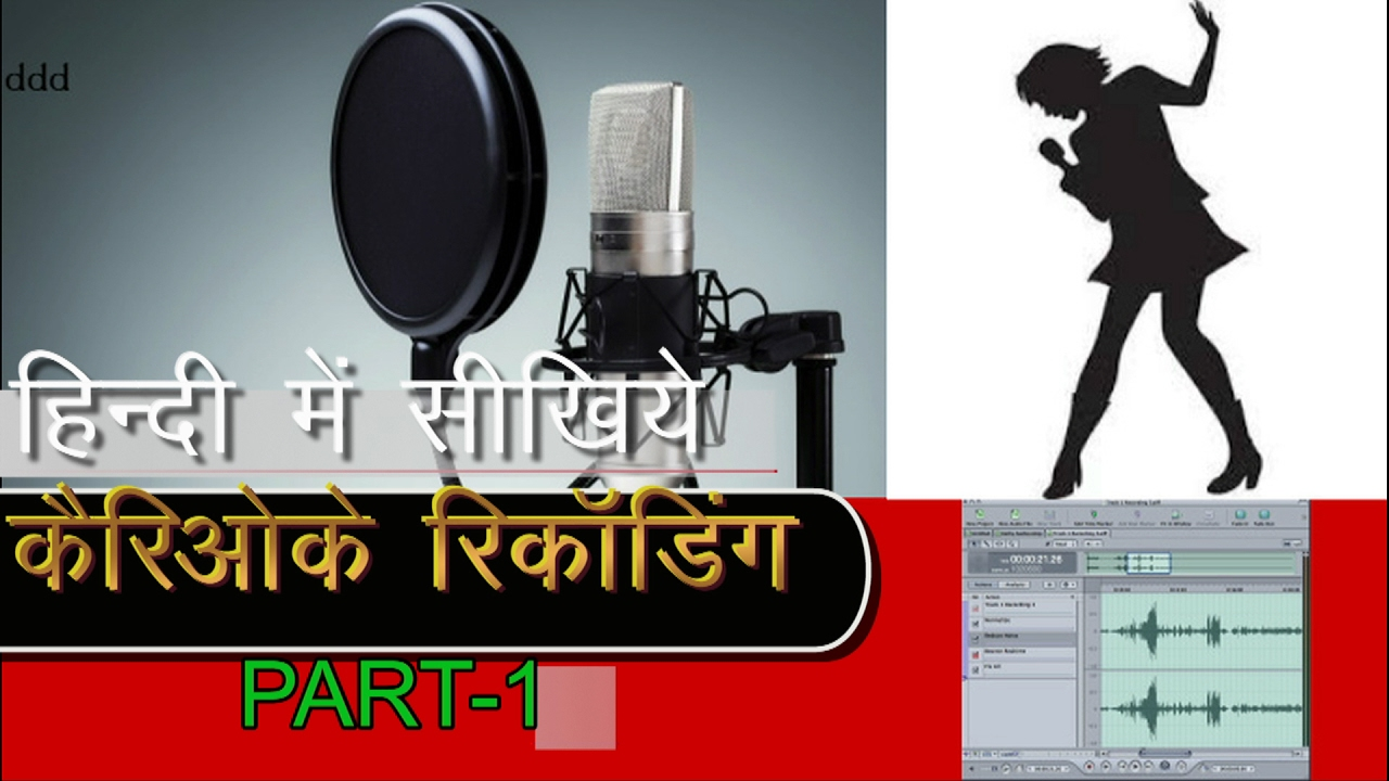 how to get karaoke effect on audacity