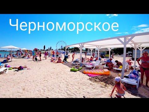 23 июля 2020 г. Прогулка по пляжу Черноморское