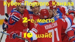 Все 10 голов сборной России по хоккею на Кубке Первого Канала 2016