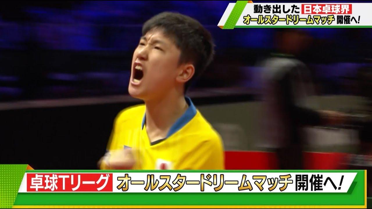 Tリーグ 夢の対戦実現へ「ジャパンオールスタードリームマッチ」の開催を発表