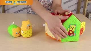 Игровой набор Мякиши «Кошкин дом»