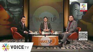 Wake Up Thailand  ประจำวันที่ 29 ธันวาคม 2563