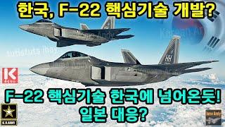 한국, F-22 핵심기술 개발?! F-22 핵심기술 한…