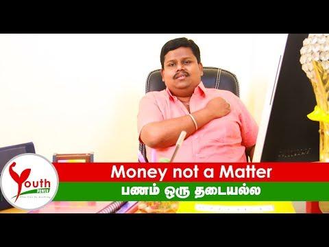 Money Not a Matter - ATS.Gopi | Youth Power