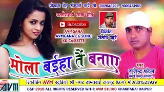 राजेंद्र पटेल-Cg Song-Mola Baiha Tai Banay-Rajendra Patel-New Chhattisgarhi Video Geet 2018