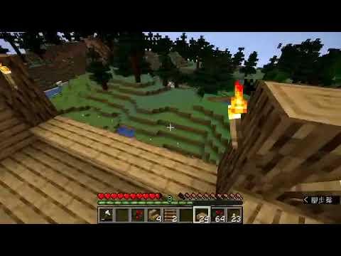 [Minecraft 多人遊戲]小集-0.5來做點廢事-房子蓋完就吃飯 - YouTube