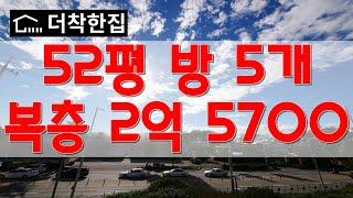 2억대 중반 신축 복층 테라스 빌라, 서울 은평구 가까…