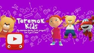 YouTube Детям - Мультики канала Теремок Кидс в приложении для всей семьи!