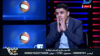 الكرة فى دريم| مع خالد الغندور والأراء المثيرة للكابتن رضا عبد العال حلقة  18-3-2017