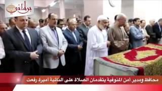 بالفيديو.. محافظ ومدير أمن المنوفية يتقدمان الصلاة على النائبة أميرة رفعت