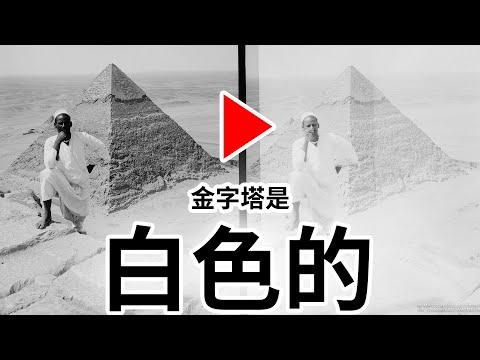 埃及金字塔曾经是白色的 现在看起来完全不同!