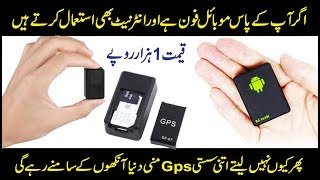 Mini Gps Technology Tracker system for cars motorcycle and other details inurdu hindi