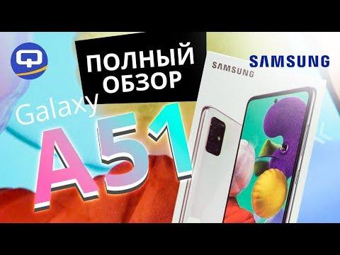 Samsung Galaxy A51 опыт использования, полный обзор./ QUKE.RU /