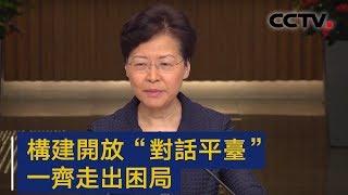"""林郑月娥:构建开放""""对话平台"""" 一齐走出困局   CCTV"""