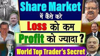Stoploss | Share Market में कैसे करे लॉस को कम प्रॉफिट को ज्यादा ?