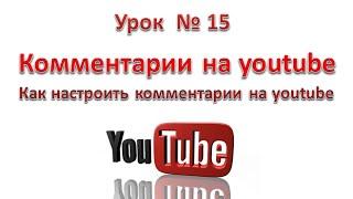 Комментарии на youtube. Как настроить комментарии на youtube. Урок 15.