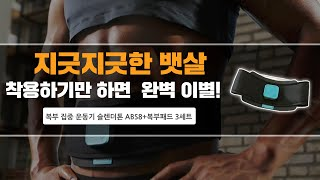 (단독최저)복부 집중 운동기 슬렌더톤 ABS8+복부패드…
