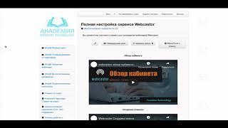 Новый курс по настройке сервиса webcastor