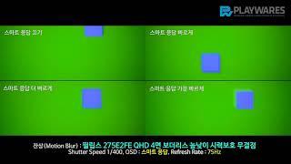 잔상(Motion Blur) : 필립스 275E2FE …
