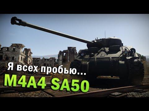 M4A4 (SA50) Обзор | Я всех пробью в War Thunder