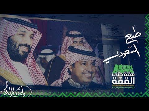 راشد الماجد - طبع السعودي (حصرياً) | 2019