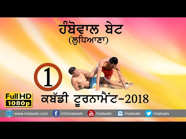 HAMBOWAL BET (Ludhiana) KABADDI TOURNAMENT - 2018 || Full HD || Part 1st